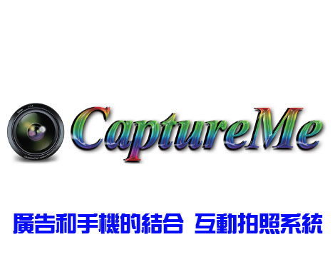 CaptureMe 互動拍照系統