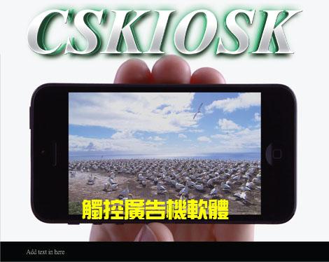 CSKIOSK 觸控廣告機軟體
