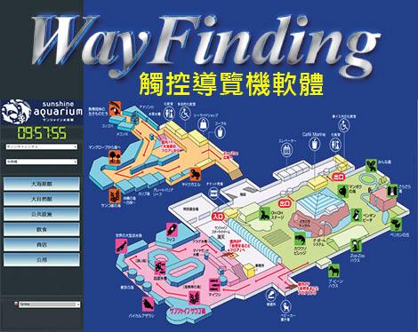 Wayfinding 觸控導覽機軟體